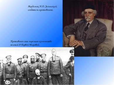 Академик Н.Д. Зелинский, создатель противогаза. Противогаз спас огромное коли...