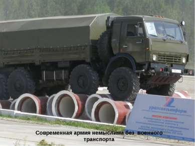 Современная армия немыслима без военного транспорта