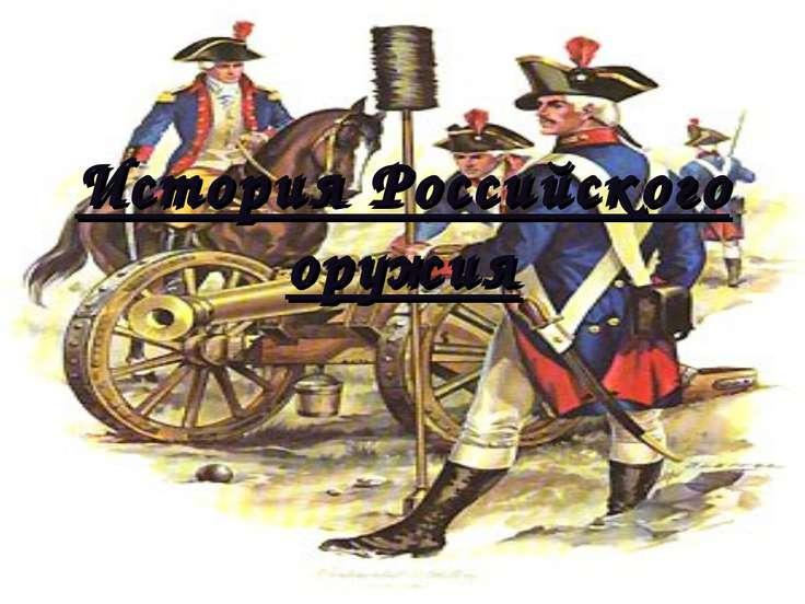 История Российского оружия