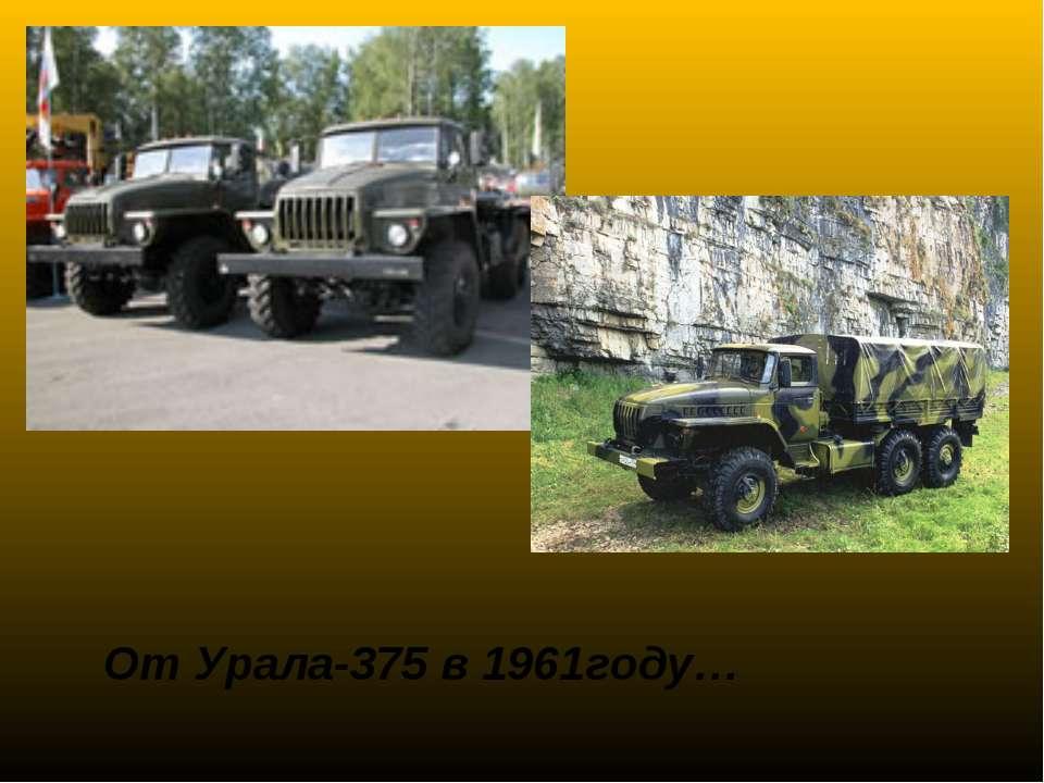 От Урала-375 в 1961году…