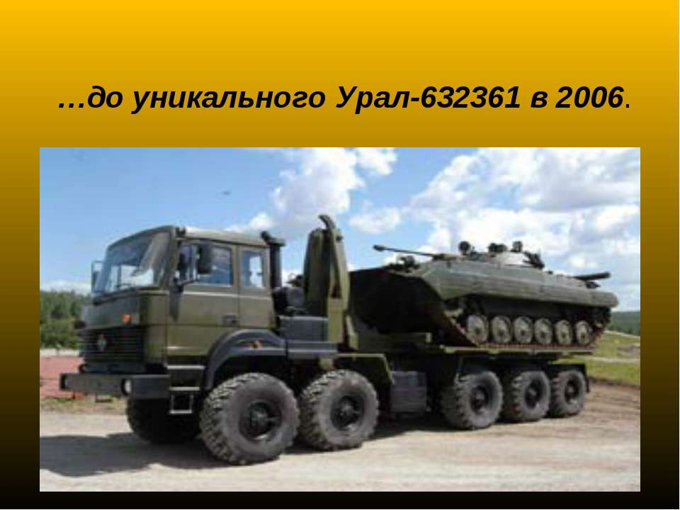 …до уникального Урал-632361 в 2006.