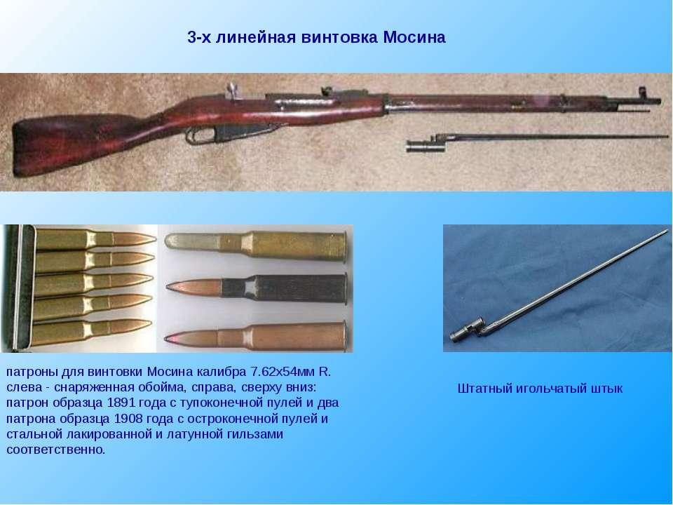 3-х линейная винтовка Мосина патроны для винтовки Мосина калибра 7.62x54мм R....