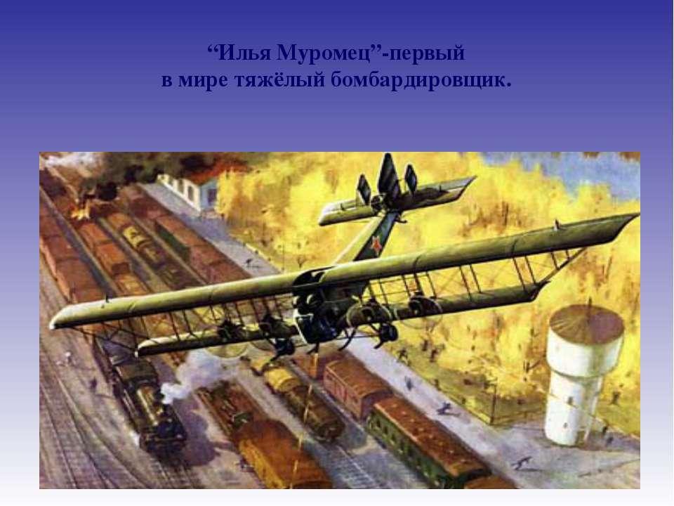 """""""Илья Муромец""""-первый в мире тяжёлый бомбардировщик."""