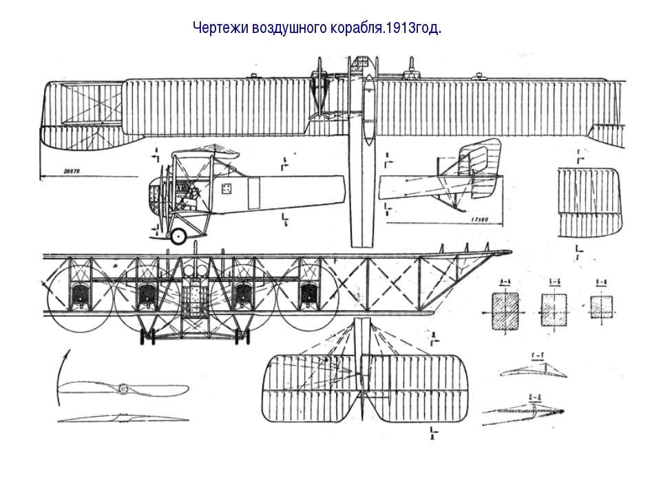 Чертежи воздушного корабля.1913год.