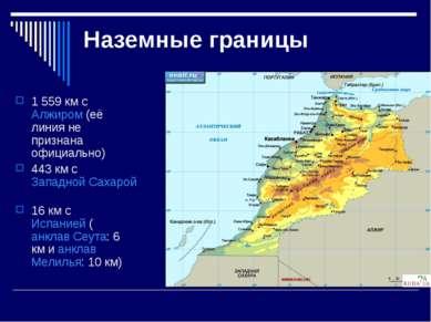Наземные границы 1 559 км с Алжиром (её линия не признана официально) 443 км ...