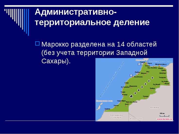 Административно-территориальное деление Марокко разделена на 14 областей (без...