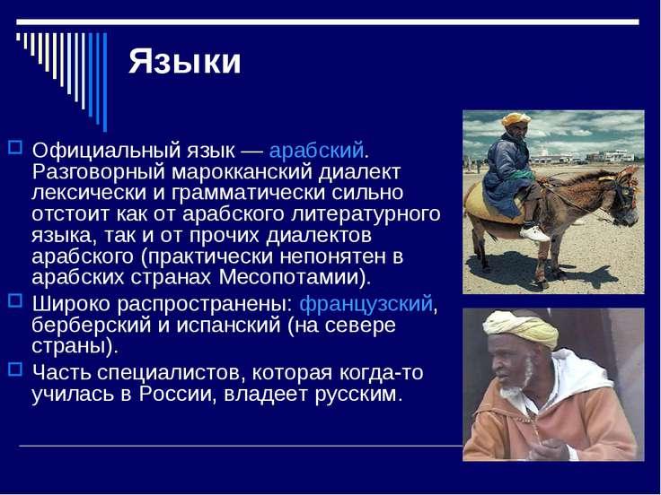 Языки Официальный язык— арабский. Разговорный марокканский диалект лексическ...