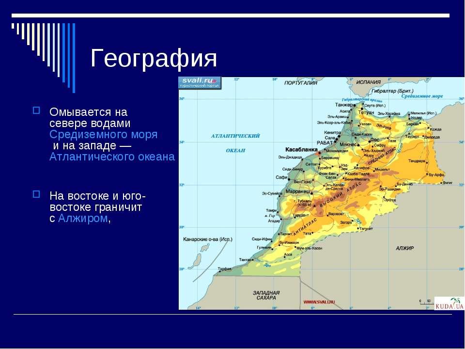 География Омывается на севере водами Средиземного моря и на западе — Атлантич...
