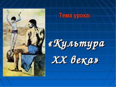 Тема урока: «Культура XX века»