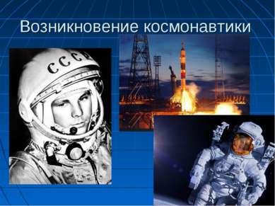 Возникновение космонавтики