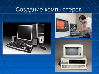 Создание компьютеров