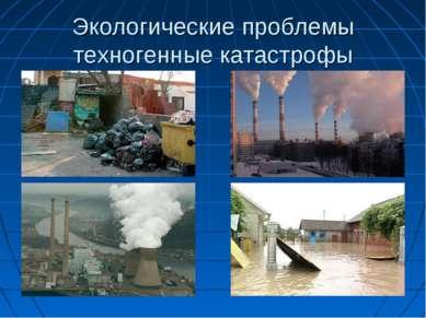 Экологические проблемы техногенные катастрофы