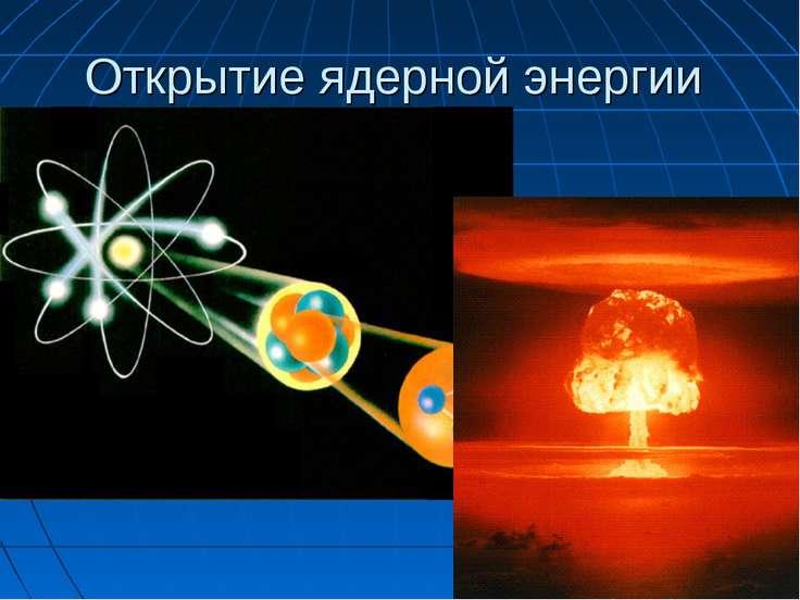 Открытие ядерной энергии