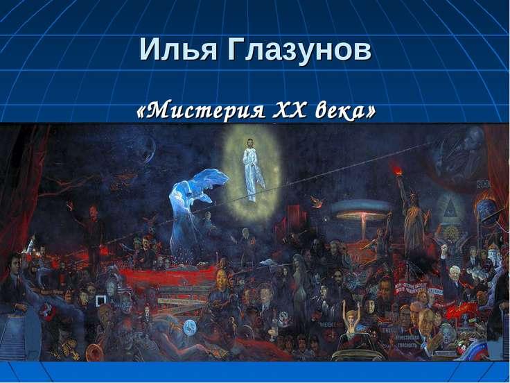 Илья Глазунов «Мистерия XX века»