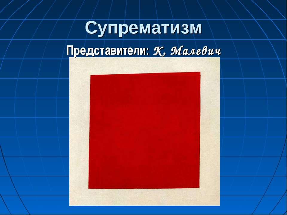 Супрематизм Представители: К. Малевич