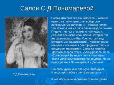 Салон С.Д.Пономарёвой Софья Дмитриевна Пономарёва – хозяйка одного из популяр...