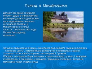 Приезд в Михайловское Дельвиг все время собирался посетить друга в Михайловск...