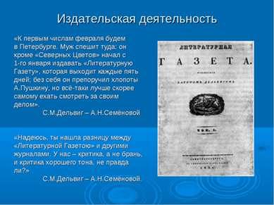 Издательская деятельность «К первым числам февраля будем в Петербурге. Муж сп...