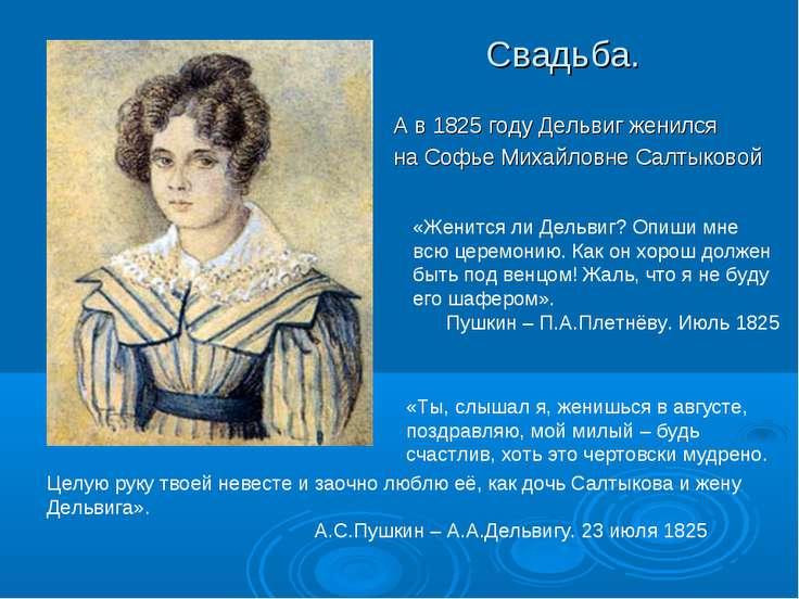 Свадьба. А в 1825 году Дельвиг женился на Софье Михайловне Салтыковой «Женитс...