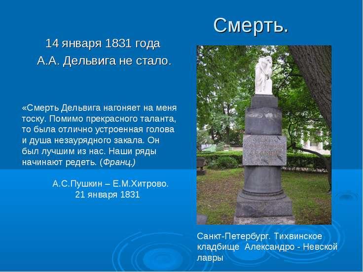 Смерть. 14 января 1831 года А.А. Дельвига не стало. Санкт-Петербург. Тихвинск...