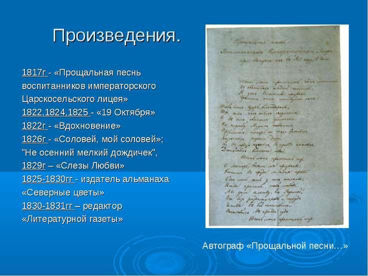 Произведения. 1817г - «Прощальная песнь воспитанников императорского Царскосе...