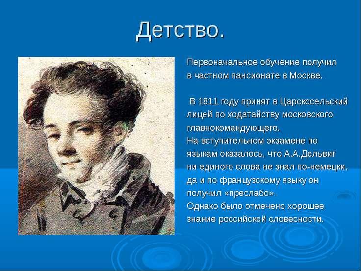 Детство. Первоначальное обучение получил в частном пансионате в Москве. В 181...