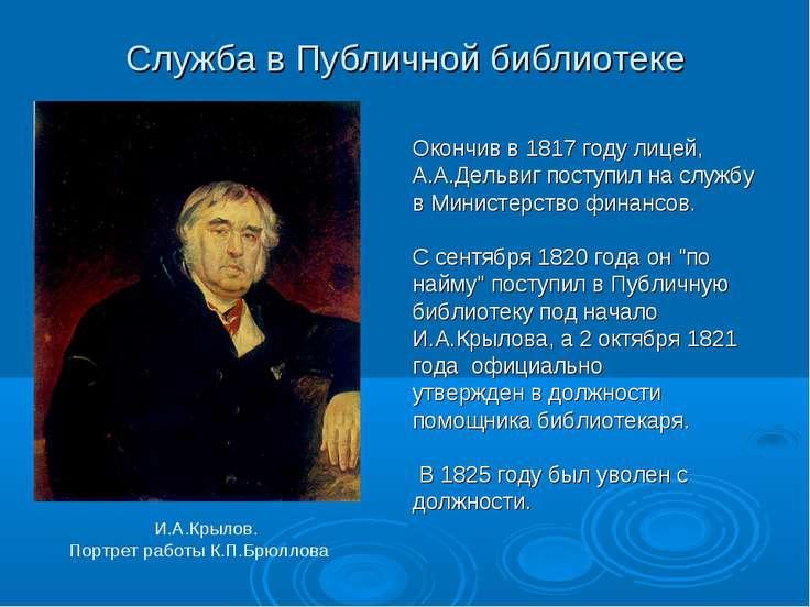 Служба в Публичной библиотеке Окончив в 1817 году лицей, А.А.Дельвиг поступил...