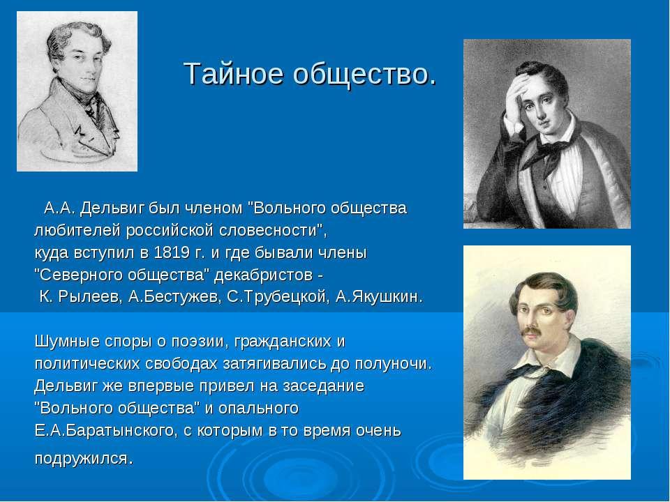 """Тайное общество. А.А. Дельвиг был членом """"Вольного общества любителей российс..."""