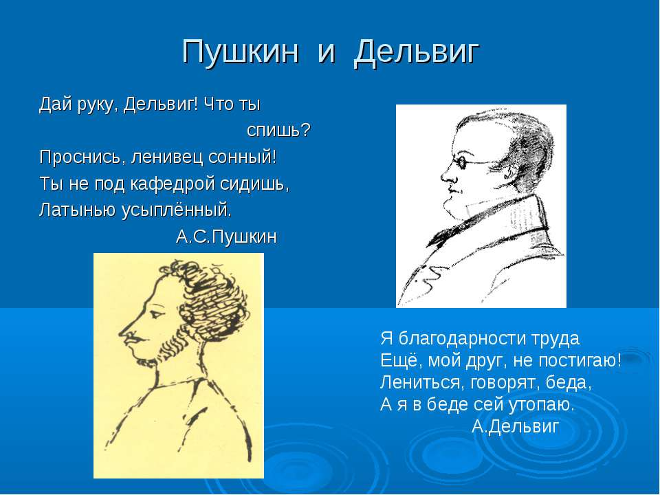 Пушкин и Дельвиг Дай руку, Дельвиг! Что ты спишь? Проснись, ленивец сонный! Т...