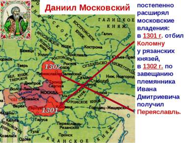 Даниил Московский постепенно расширял московские владения: в 1301 г. отбил Ко...