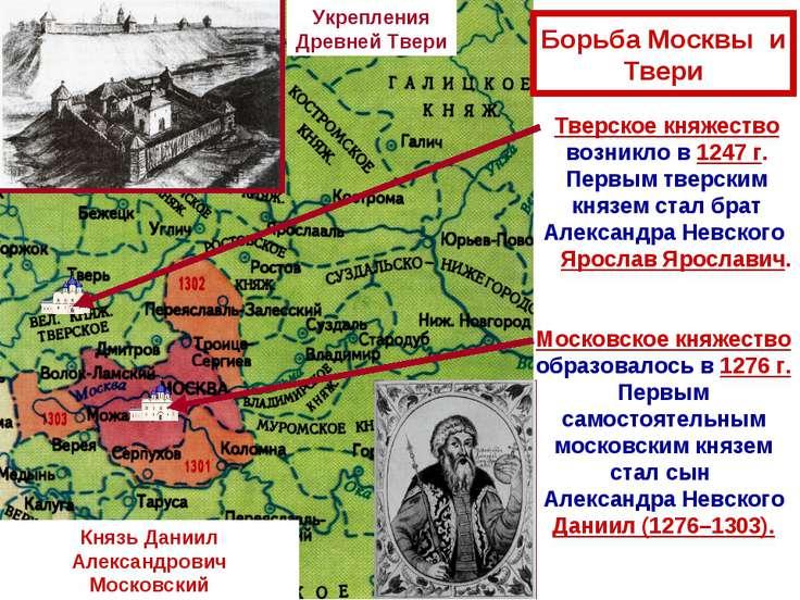 Тверское княжество возникло в 1247 г. Первым тверским князем стал брат Алекса...