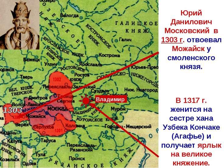 Юрий Данилович Московский в 1303 г. отвоевал Можайск у смоленского князя. В 1...