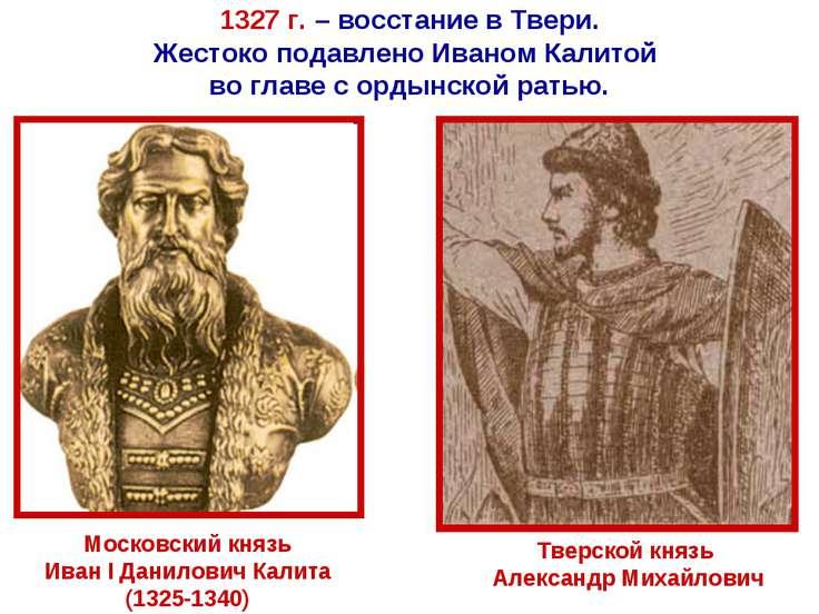 Тверской князь Александр Михайлович Московский князь Иван I Данилович Калита ...