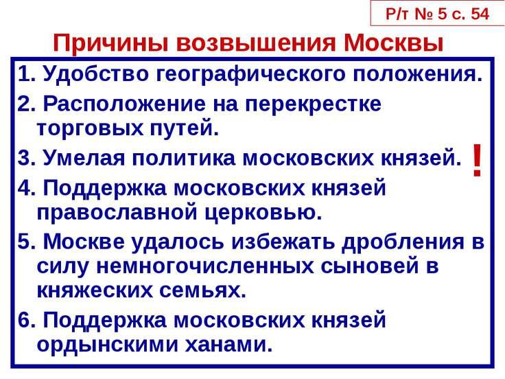 Возвышение и укреплением московского княжества связаны даты