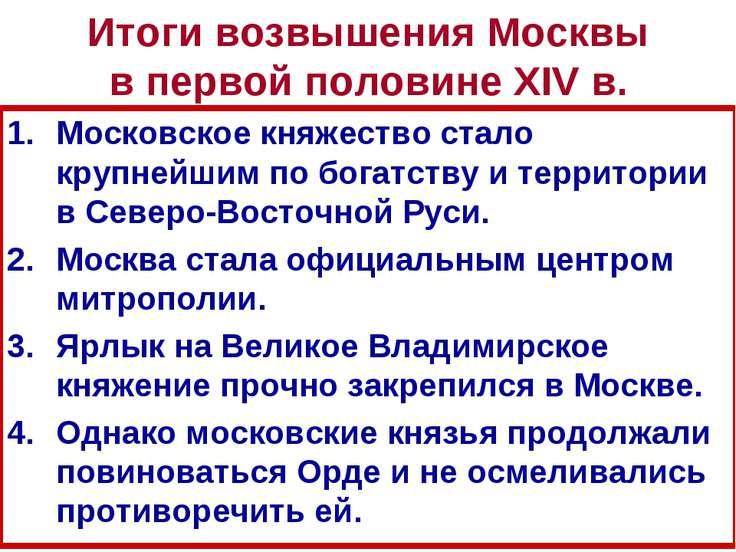 Итоги возвышения Москвы в первой половине XIV в. Московское княжество стало к...