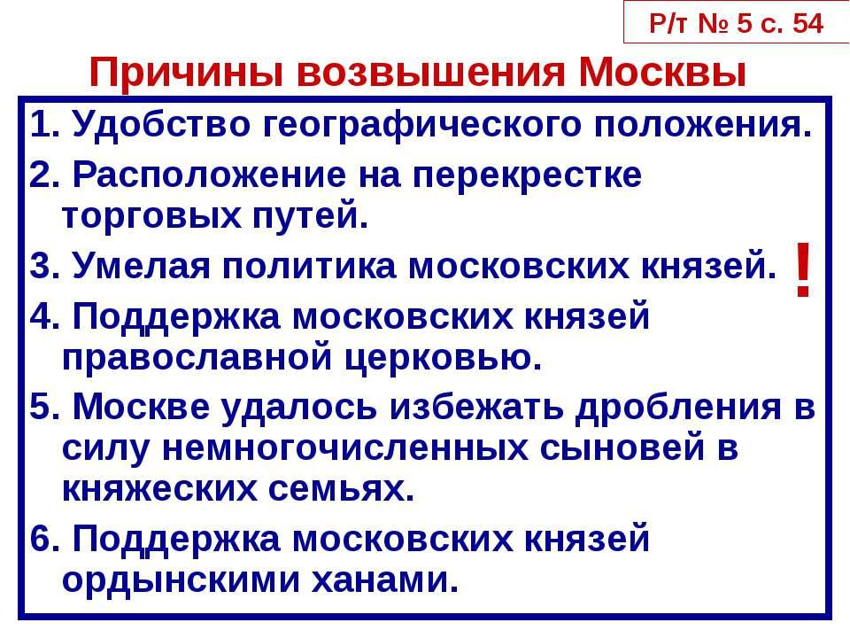 Причины возвышения Москвы 1. Удобство географического положения. 2. Расположе...