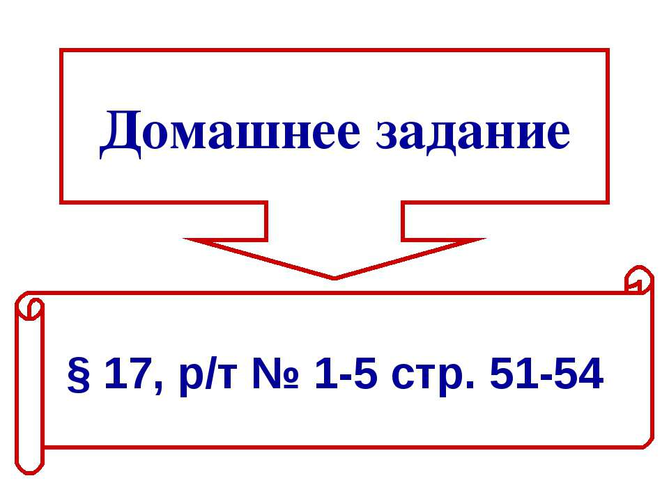 Домашнее задание § 17, р/т № 1-5 стр. 51-54