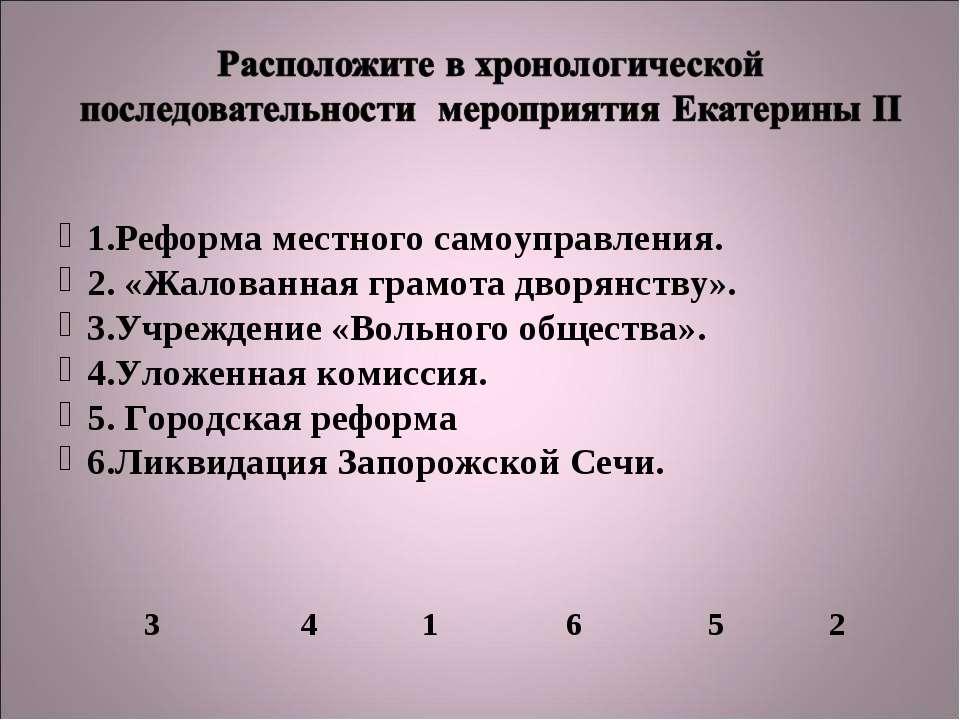 1.Реформа местного самоуправления. 2. «Жалованная грамота дворянству». 3.Учре...