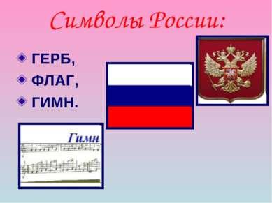 Символы России: ГЕРБ, ФЛАГ, ГИМН.