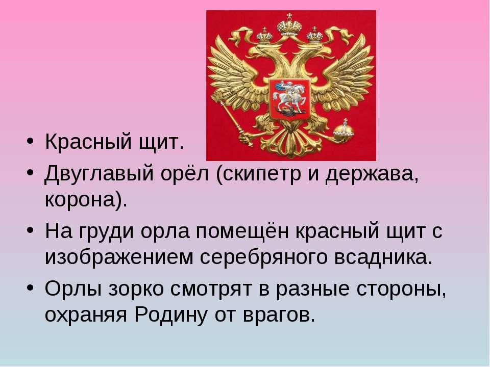 Красный щит. Двуглавый орёл (скипетр и держава, корона). На груди орла помещё...