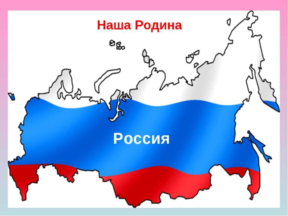 Наша Родина Россия