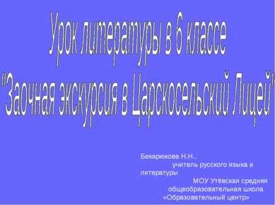 Бекарюкова Н.Н., учитель русского языка и литературы МОУ Утёвская средняя общ...