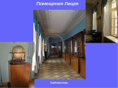 Помещения Лицея Библиотека