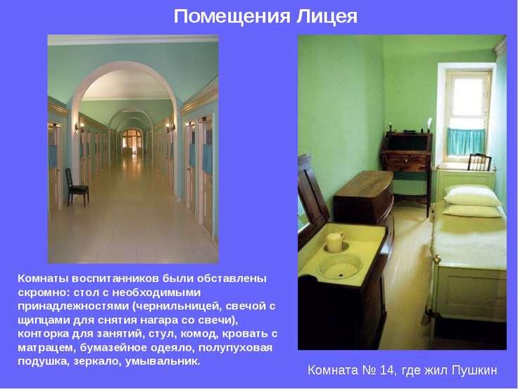 Комната №14, где жил Пушкин Помещения Лицея Комнаты воспитанников были обста...