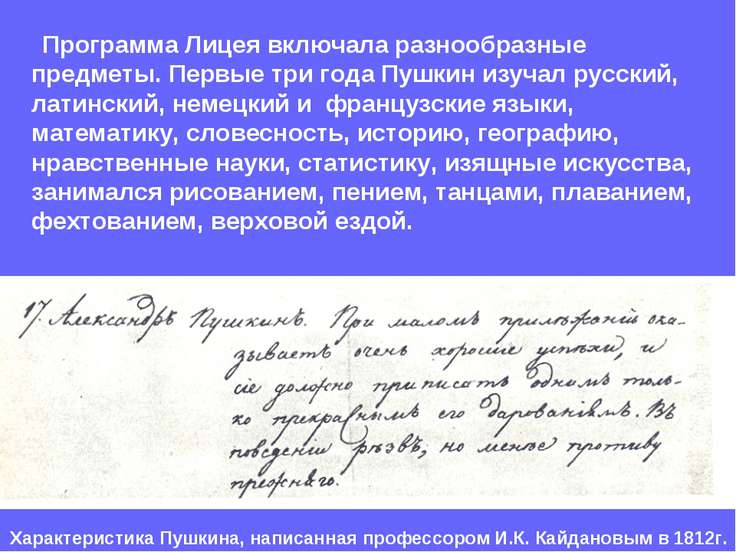 Программа Лицея включала разнообразные предметы. Первые три года Пушкин изуча...