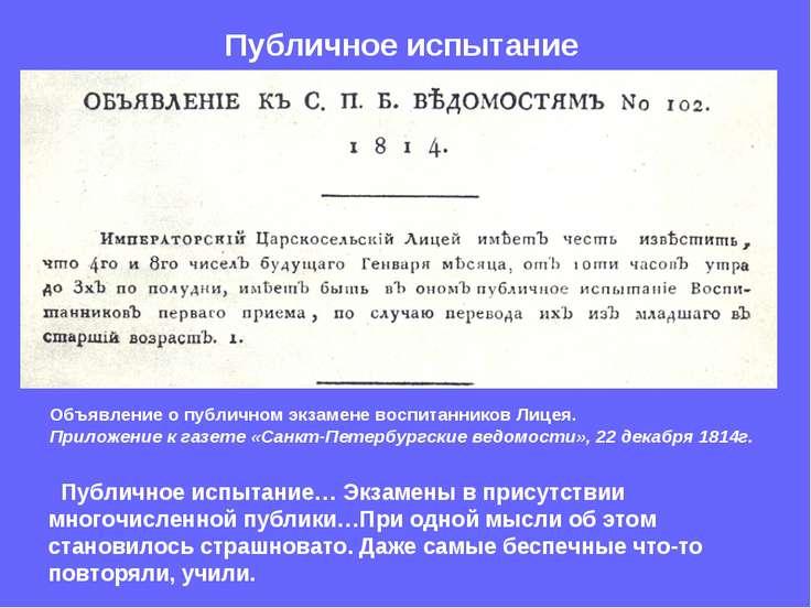 Публичное испытание Публичное испытание… Экзамены в присутствии многочисленно...