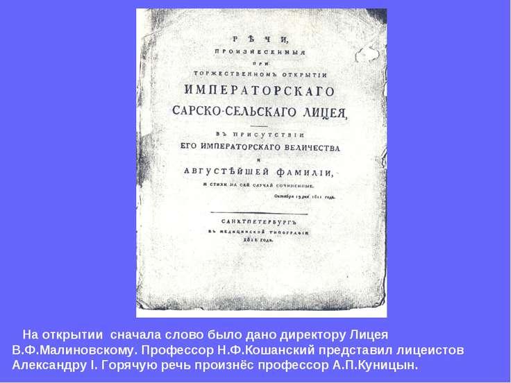 На открытии сначала слово было дано директору Лицея В.Ф.Малиновскому. Професс...