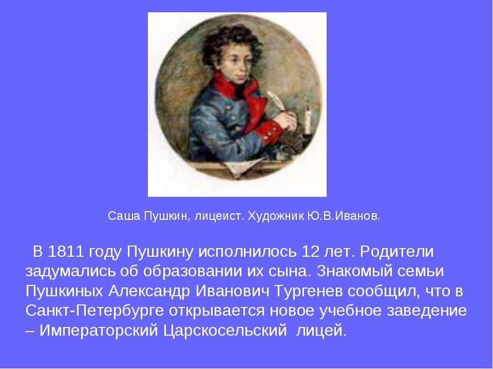 В 1811 году Пушкину исполнилось 12 лет. Родители задумались об образовании их...