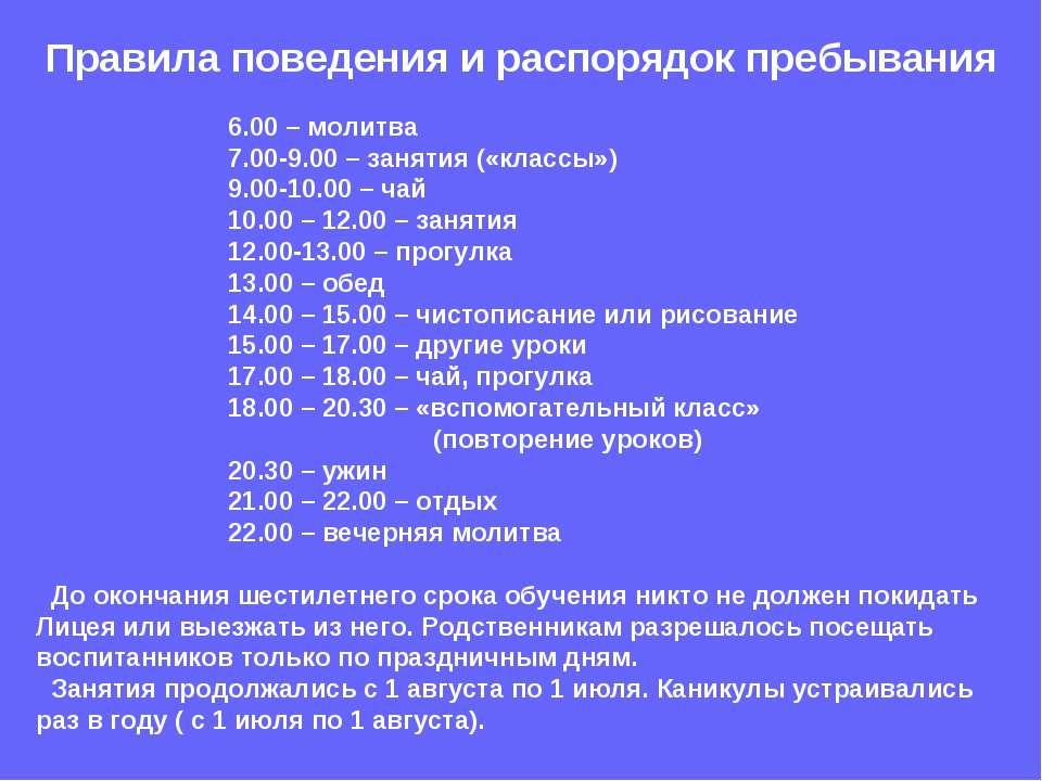 Правила поведения и распорядок пребывания 6.00 – молитва 7.00-9.00 – занятия ...