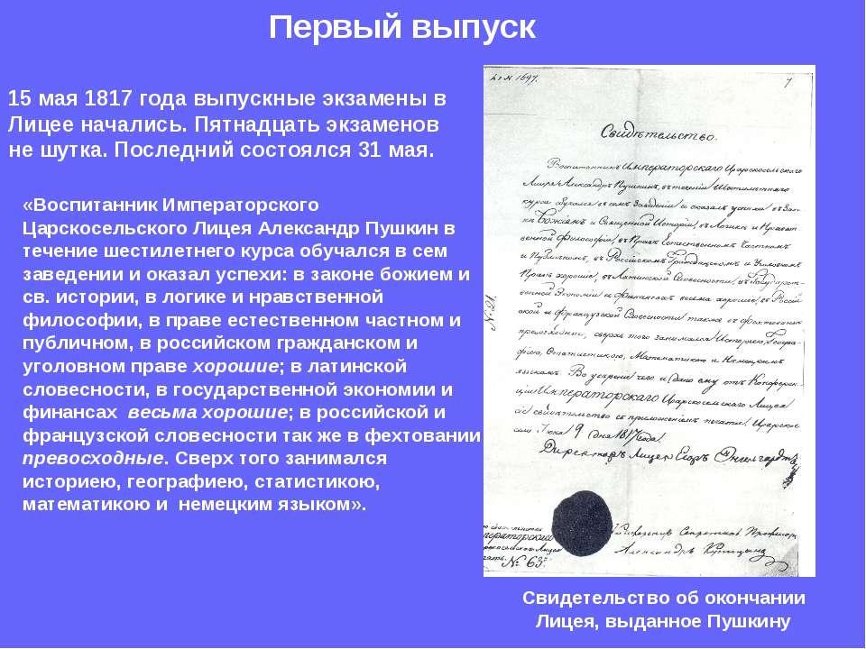 Первый выпуск Свидетельство об окончании Лицея, выданное Пушкину «Воспитанник...